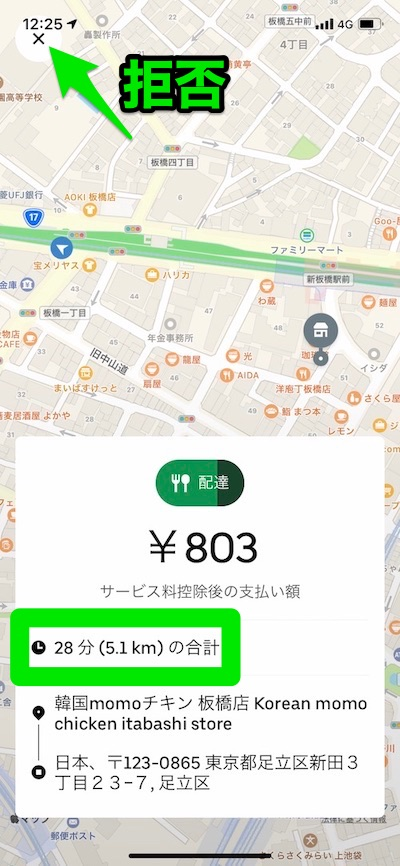 uber eats 5km以上の注文の拒否