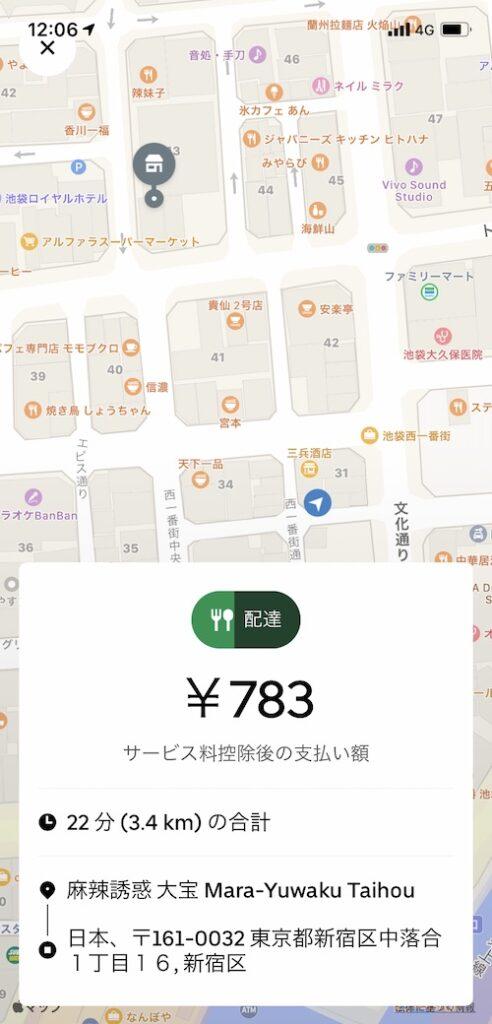 uber eats配達パートナー用アプリの支払額の表示画面