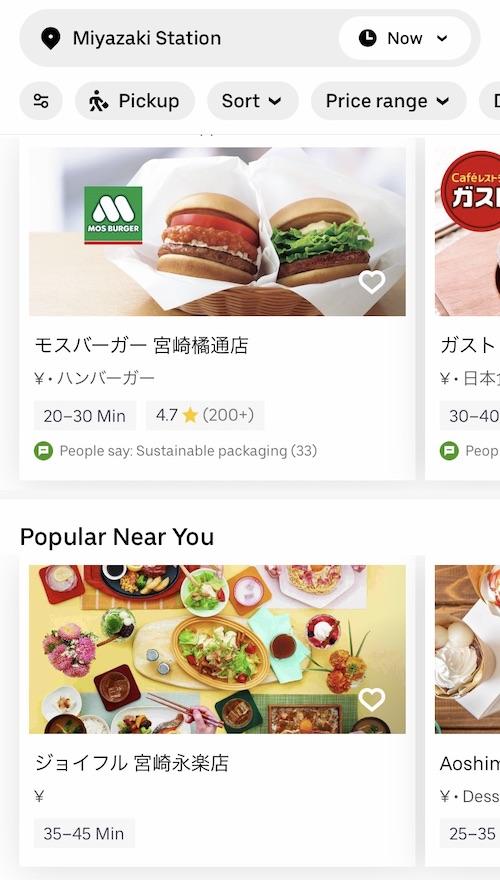 宮崎駅のUber Eats(ウーバーイーツ)
