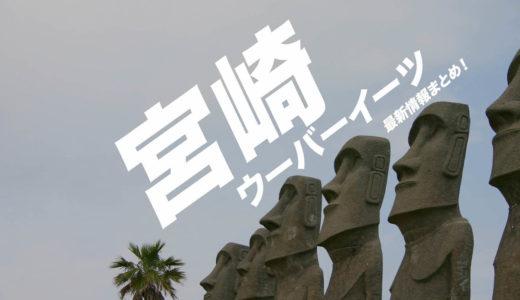 【配達エリア・登録方法】ウーバーイーツ宮崎市の最新情報まとめ!