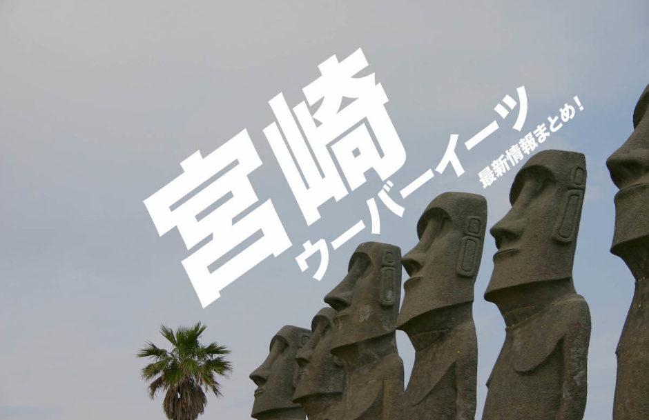 宮崎・日南のモアイ