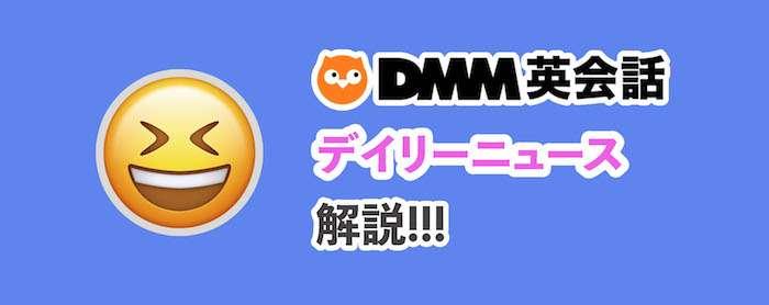 DMM英会話デイリーニュース解説