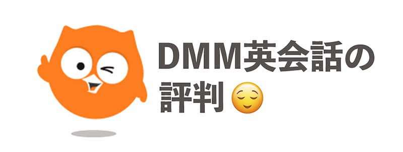 DMM英会話の評判