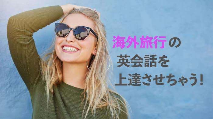 【海外旅行の英会話】超効果的な勉強法を簡単3ステップで紹介!