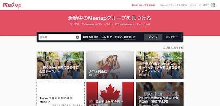 Meetupトップページ