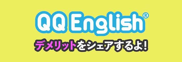 正直、QQ Englishはオススメできない!デメリット4つ!