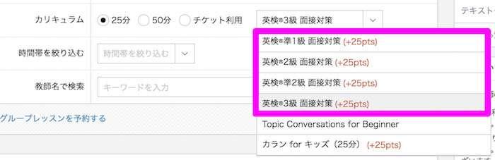 QQ Englishの英検対応講師選択欄