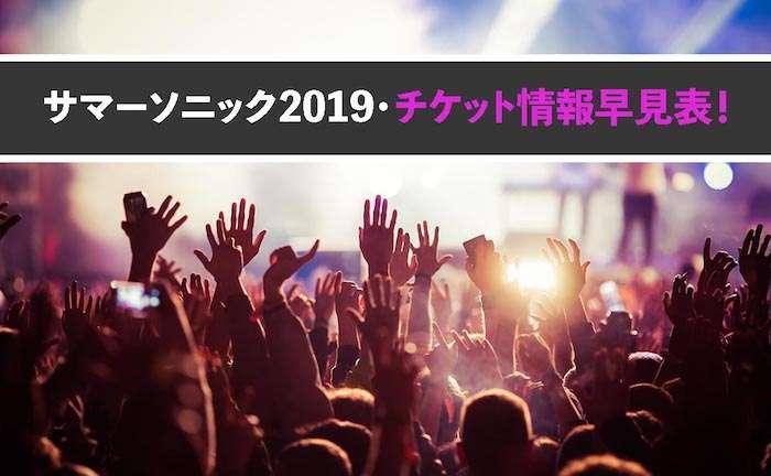 サマソニ2019最新チケット情報!!!
