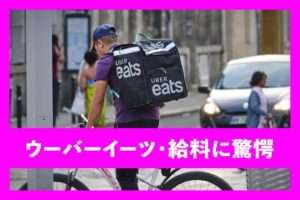 Uber Eats(ウーバーイーツ)給料に驚愕