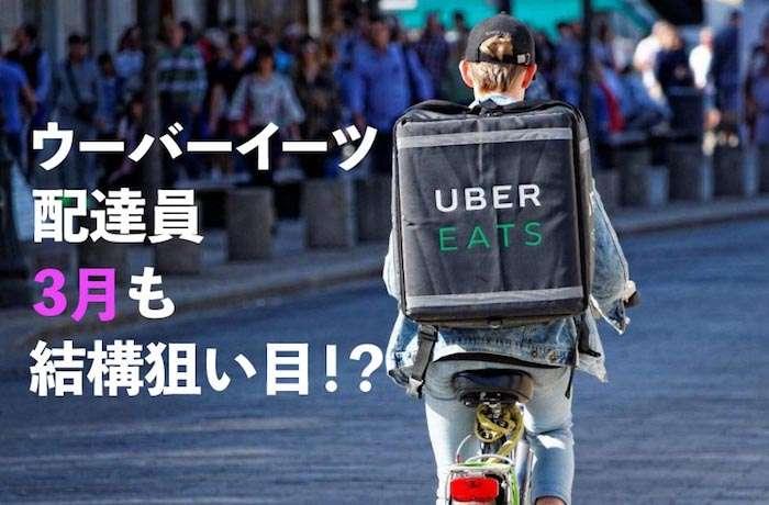 【海外のウーバーイーツ(UberEATS)で働いてみた6】 3月でもまだまだ給料高いよ編