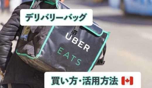 【カナダウーバーイーツ】デリバリーバッグの買い方・拡張機能紹介!