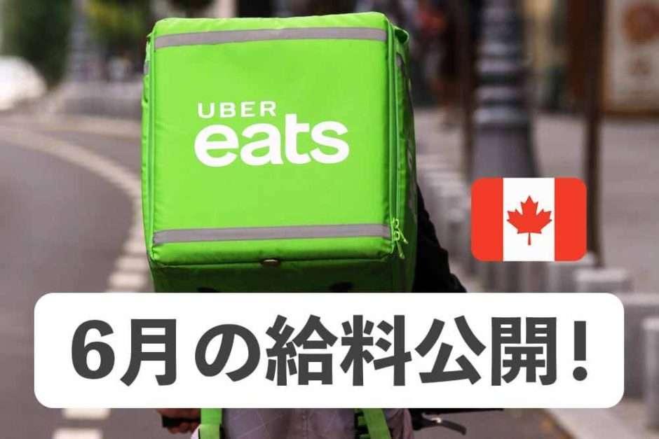 UberEATS配達員・6月の給料公開