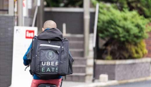 【東京のウーバーイーツ(UberEATS)で働いてみた1】登録しにいってみよう