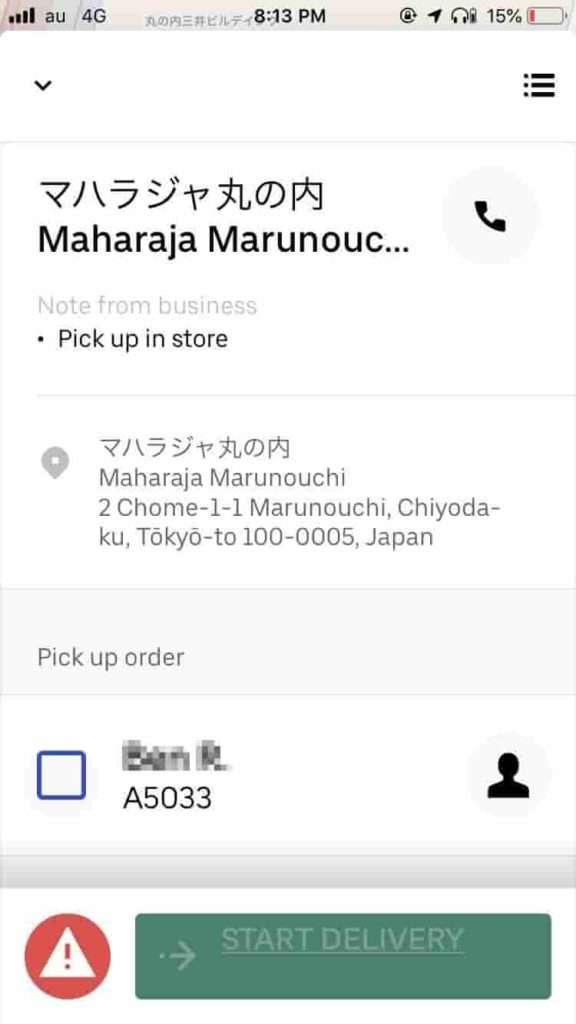 Uber Eats(ウーバーイーツ)レストラン情報