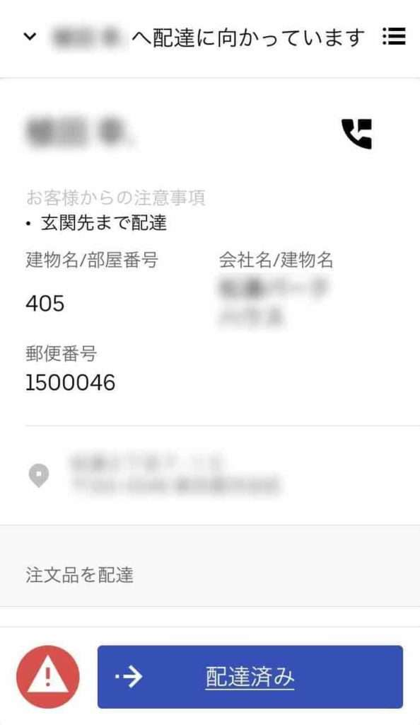 Uber Eats(ウーバーイーツ)配達パートナーアプリ・届け先情報