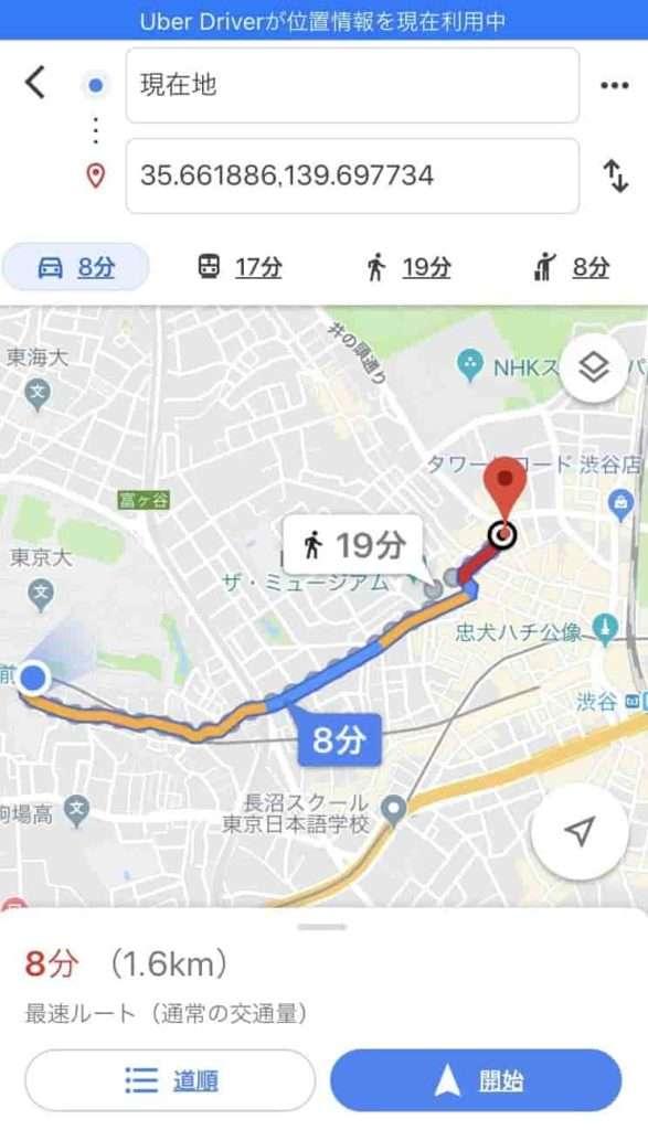 Uber Eats(ウーバーイーツ)配達パートナーアプリ・レストランまでの道順