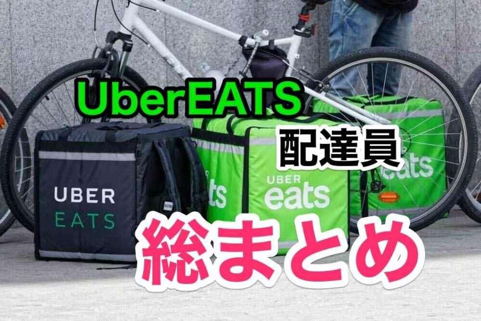 UberEATS(ウーバーイーツ)配達員総まとめ