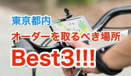 東京・UberEATSの配達員がオーダーを取るべき場所は?
