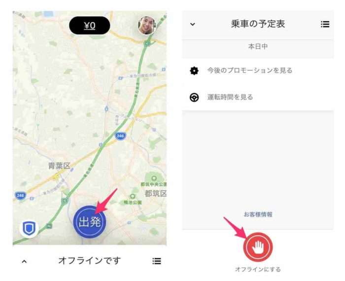 UberEATSアプリ・出発とオフライン画面