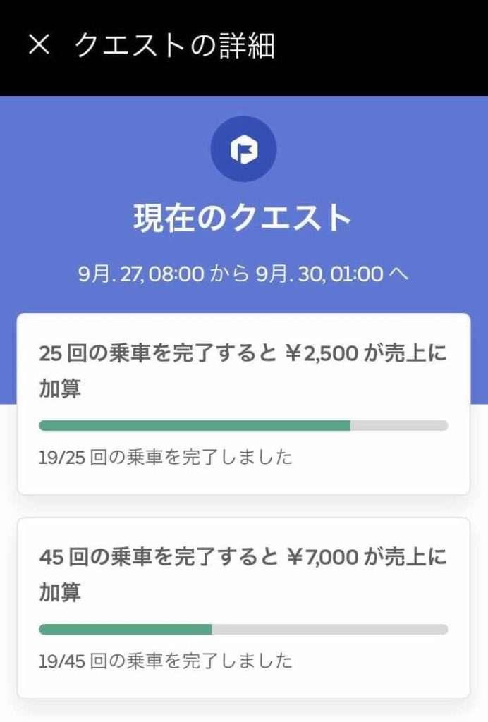 Uber Eats(ウーバーイーツ)東京・クエスト画像
