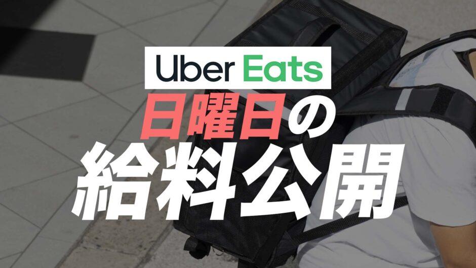 Uber Eats(ウーバーイーツ) 日曜日の給料(報酬)公開