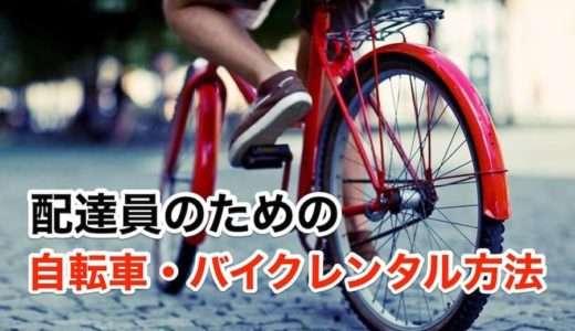 UberEATS配達員のための【レンタル自転車・バイク】利用方法まとめ