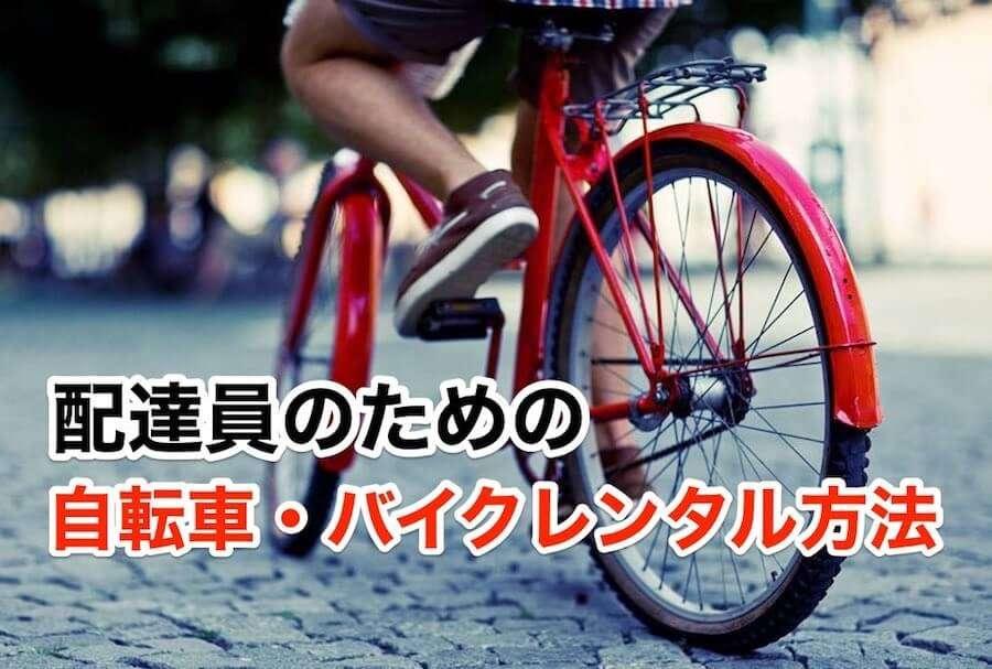UberEATS配達員のための自転車レンタル方法