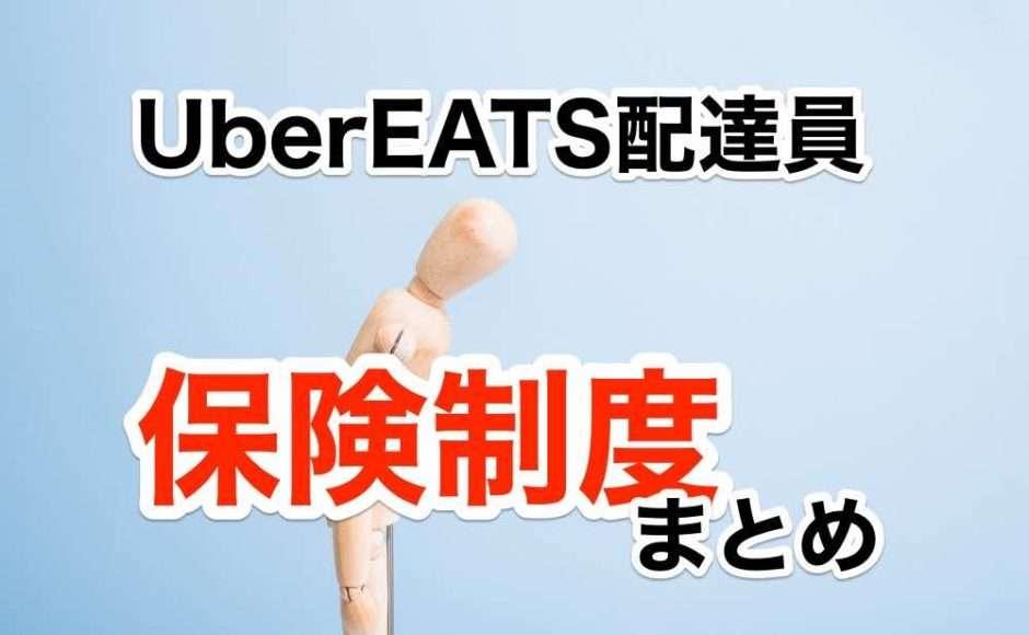UberEATS配達員保険制度まとめ