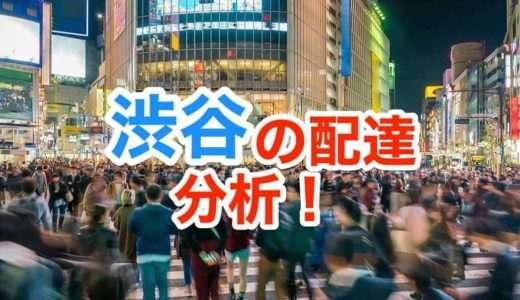 【ガチ調査】ウーバーイーツ100回以上の配達から導いた渋谷の特徴とは