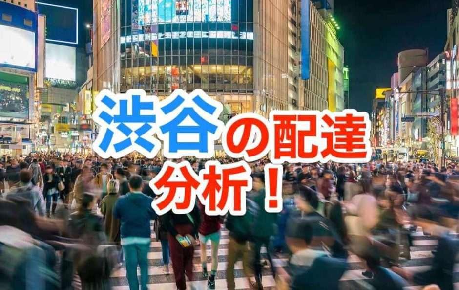 渋谷の配達分析!