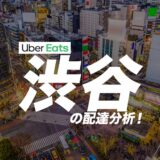 Uber Eats(ウーバーイーツ)渋谷の配達分析