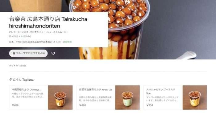 Uber Eats広島市・台楽茶(タピオカティー)のページ