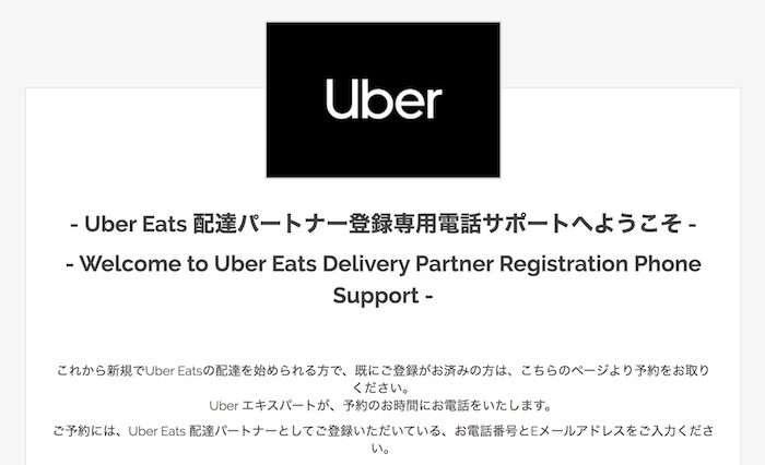 オンライン登録後にUber Eats(ウーバーイーツ)から送られてくるURL