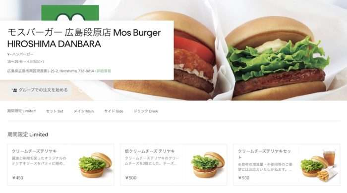 Uber Eats広島市・モスバーガーのページ