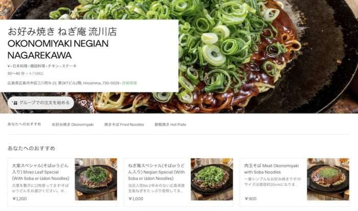 UberEATS広島市・ねぎ庵(お好み焼き)のページ