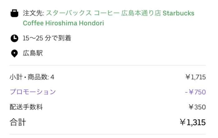 UberEATS広島のスターバックスコーヒーオーダー画面