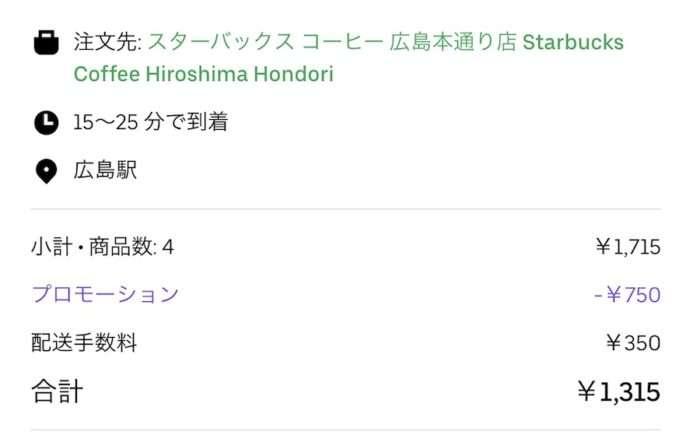 Uber Eats広島のスターバックスコーヒーオーダー画面