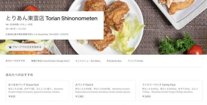 Uber Eats広島市・とりあん(からあげ)のページ