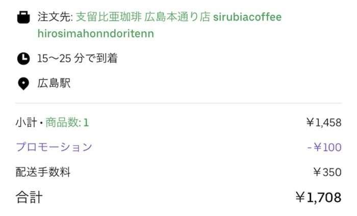 広島のUber Eats(ウーバーイーツ)会計画面