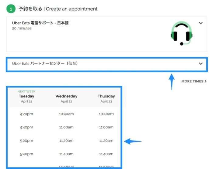 仙台市のUberEATSパートナー・登録予約画面