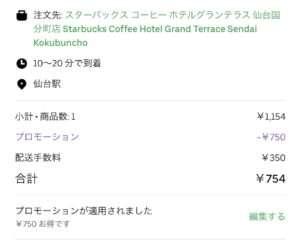 仙台のウーバーイーツ・オーダー確認画面