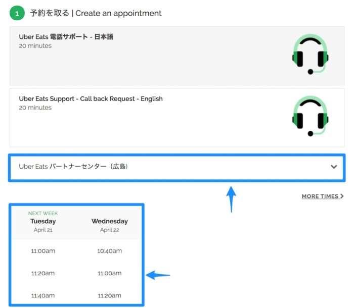 広島エリアの登録方法