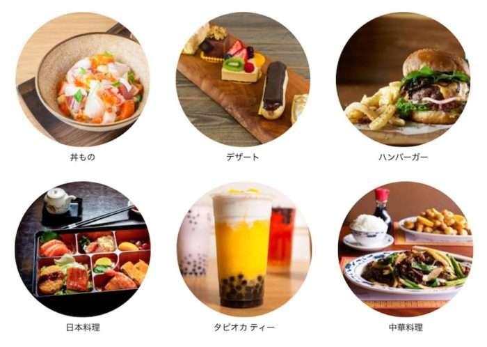 Uber Eatsの選べるレストランジャンル