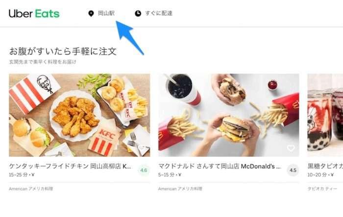 Uber Eats(ウーバーイーツ)のサイトで岡山駅を入力した画面