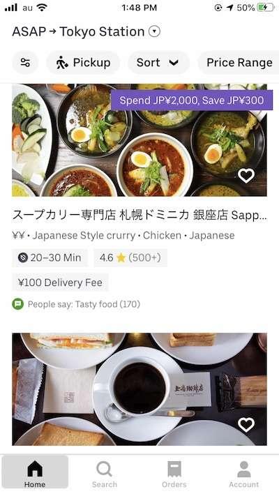Uber Eats(ウーバーイーツ)の注文アプリ