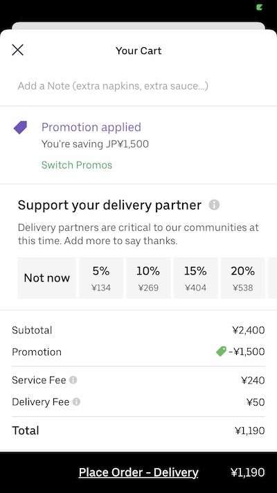 Uber Eats(ウーバーイーツ)のアプリの会計画面