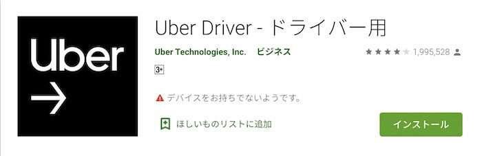 Uber Eatsのドライバーアプリ・Google Play