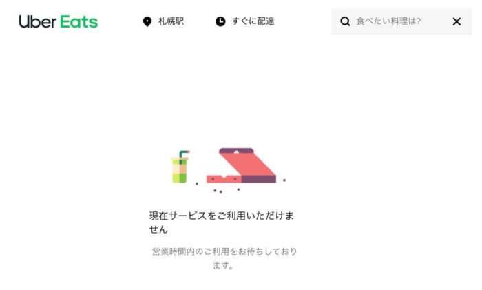ウーバーイーツのサイトで「札幌駅」と検索した結果