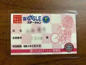 宮サイクルステーションの登録証