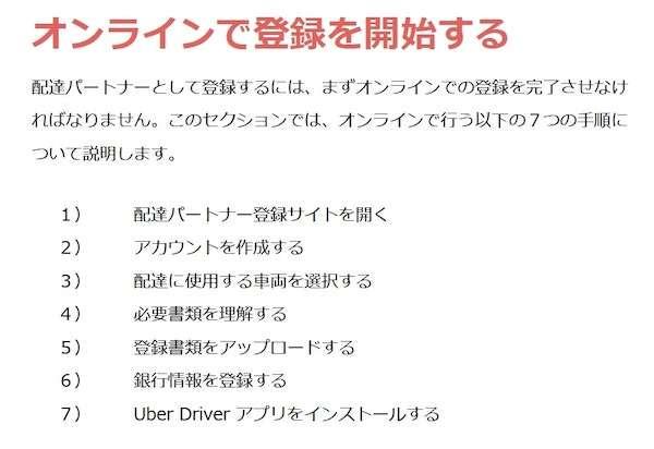 Uber Eats(ウーバーイーツ)・配達パートナーの登録の流れ